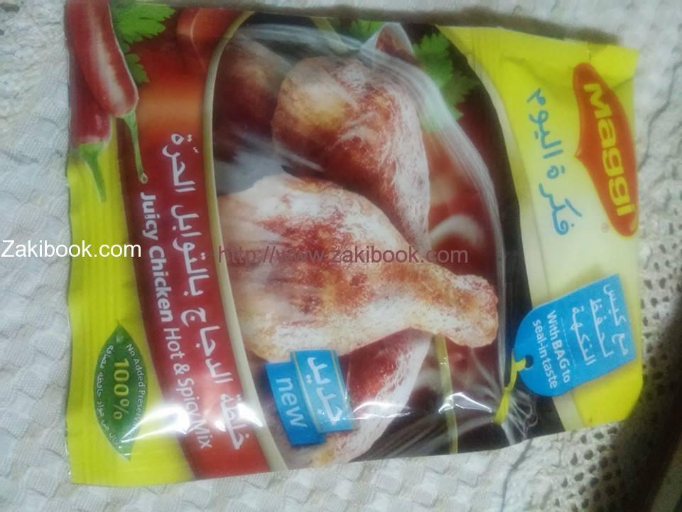 دجاج بالخلطة الحارة
