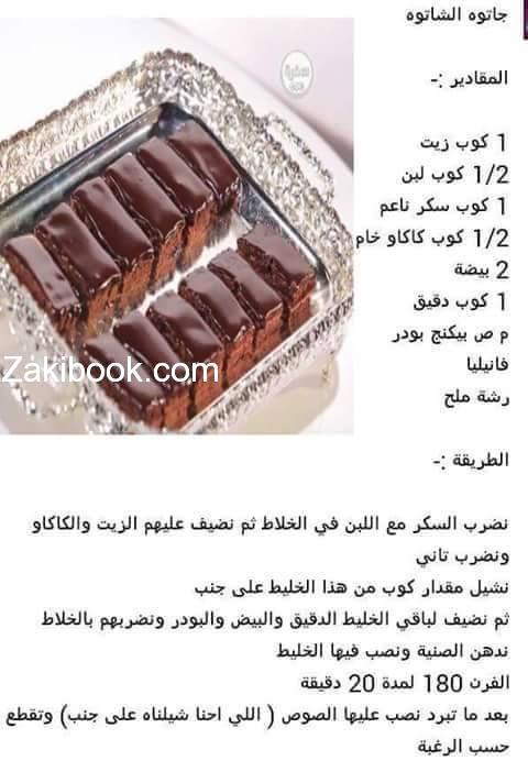 dolce chato chokolat