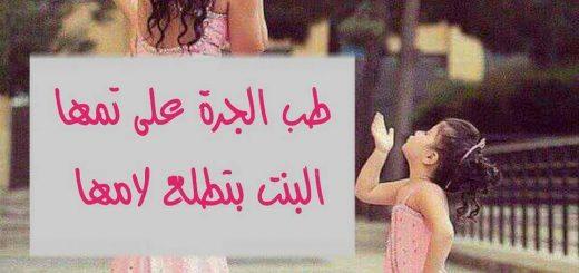 طب الجرة على تمها البنت بتطلع لامها