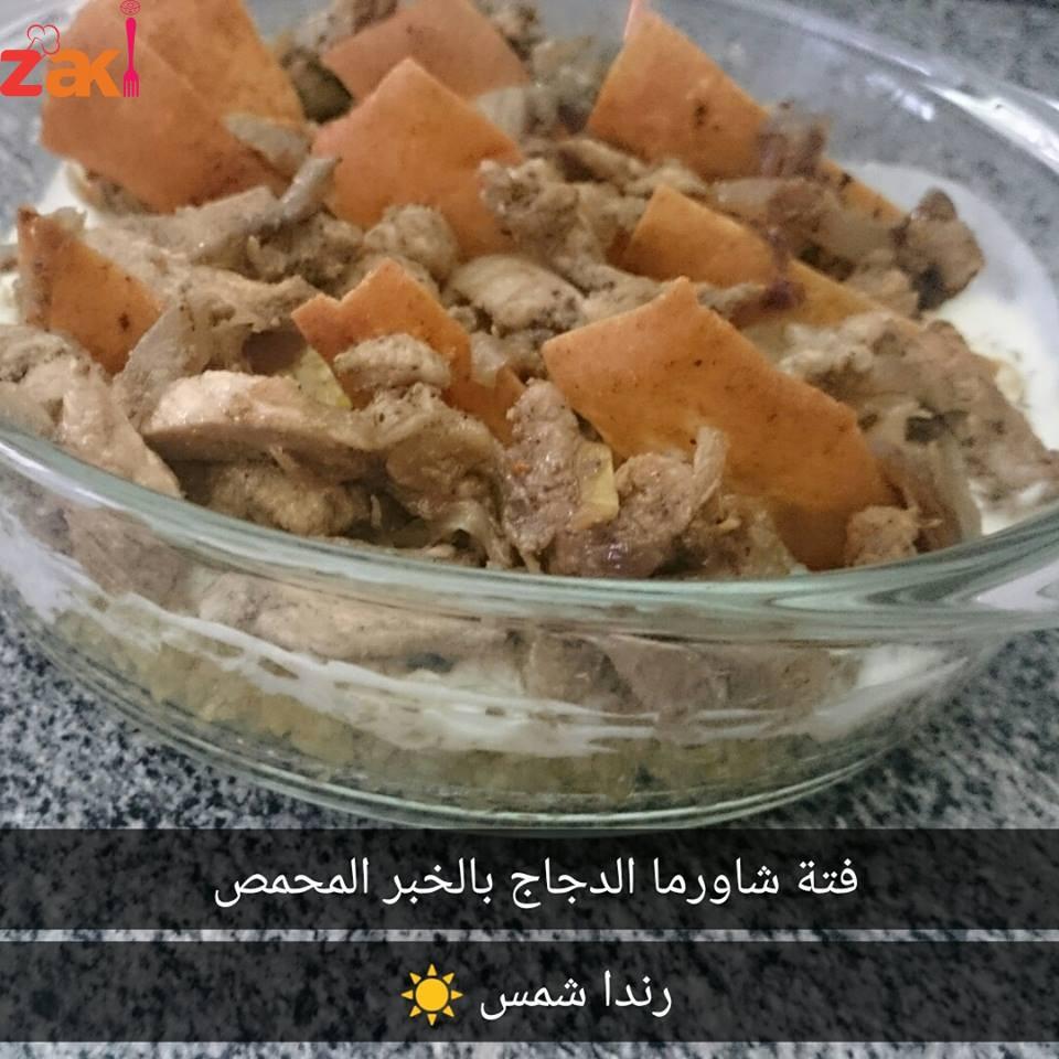 فتة شاورما الدجاج بالتومية و العيش المحمص طعمها هااااايل