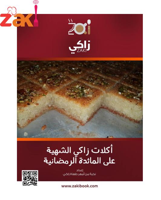 أكثر من ربع مليون تحميل لكتاب زاكي الرمضان هذا الكتاب الذي سيسهل طبخك لأشهى الوصفات حمله الان