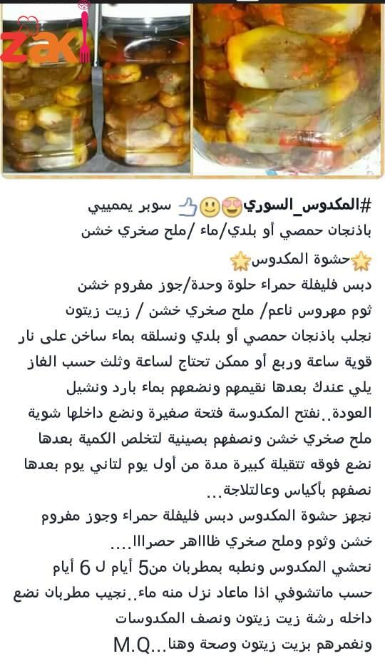 المكدوس السوري يم يم ما أروعه
