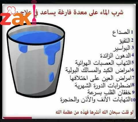 شرب الماء على معدة فارغة يساعدك بالكثير من العلاج؟؟؟؟؟؟؟؟؟؟؟؟؟؟