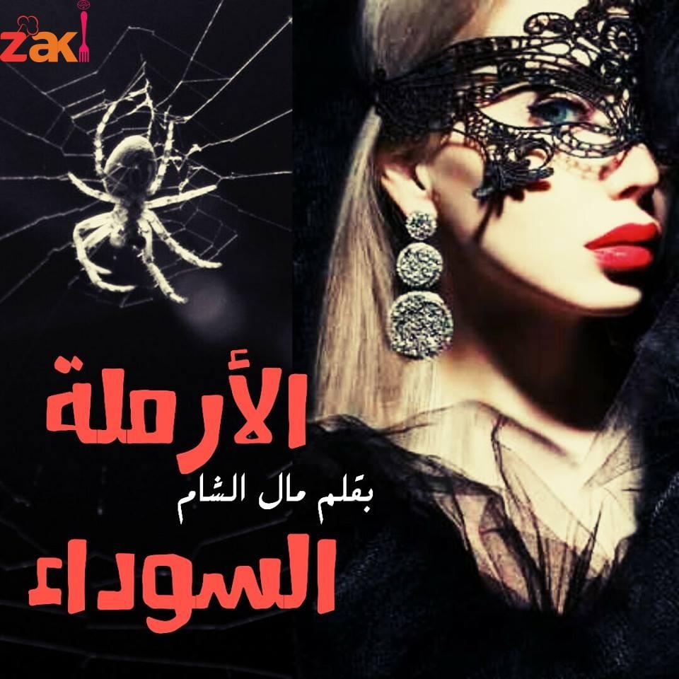 قصة الأرملة السوداء بقلم مال الشام الفصل الأول