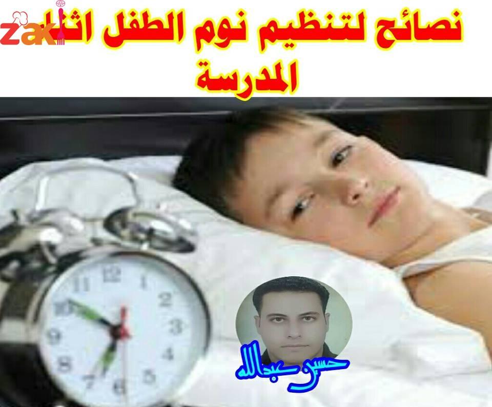 نصائح لتنظيم نوم الطفل أثناء المدرسة