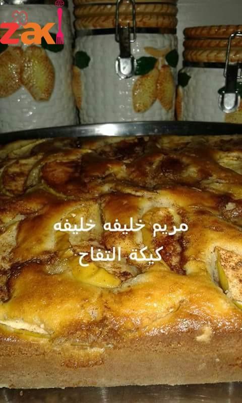 طريقة عمل كيكة التفاح طعم الفخامة و اللذاذة