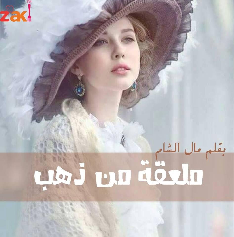 97ed13b67 ملعقة من ذهب بقلم مال الشام - زاكي