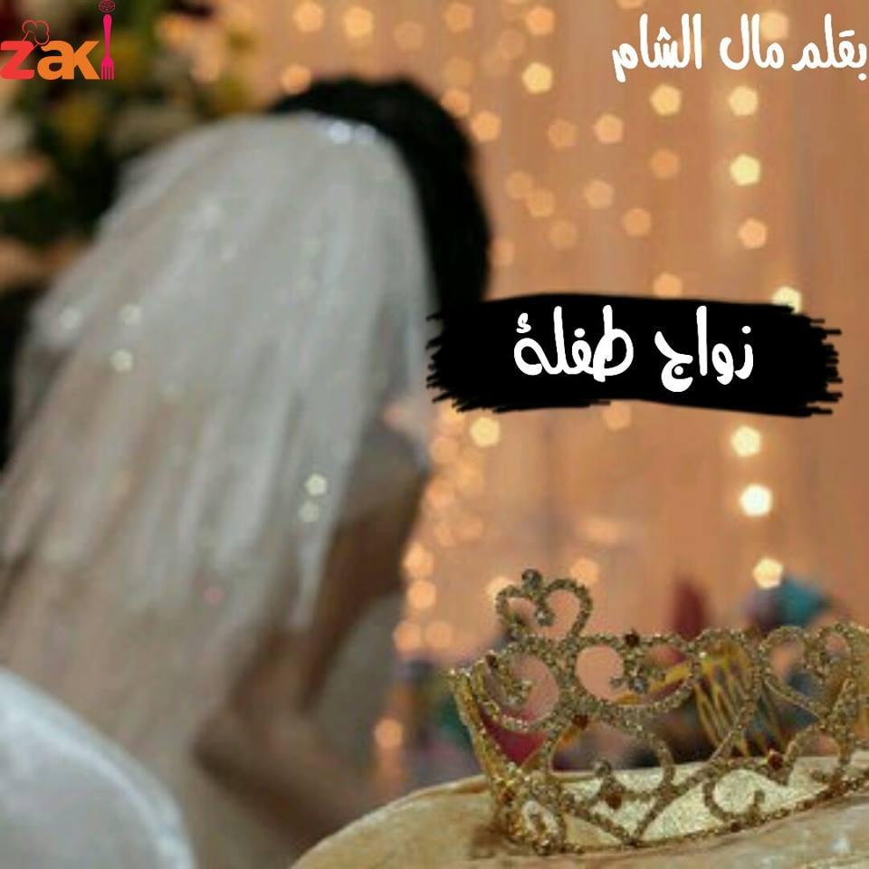قصة الليلة بعنوان زواج طفلة بقلم مال الشام