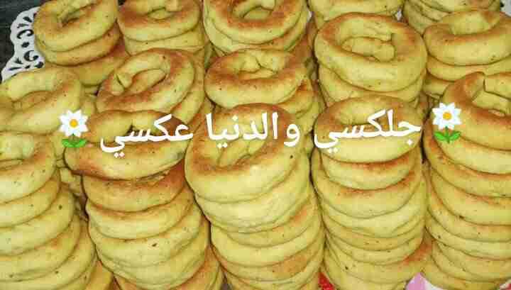 كعك أساور العيد بآيدي فلسطينيه شغلي صديقتكم هزوره😊😊