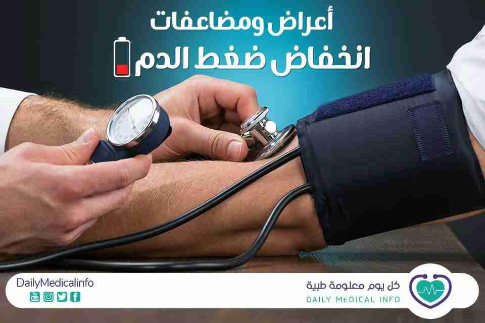 اعراض و مضاعفات انخفاض ضغط الدم
