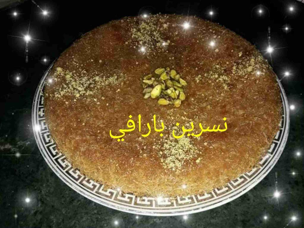 معكم صديقة زاكي الشيف نسرين بارافي كنافة بالجبنة والقشطة