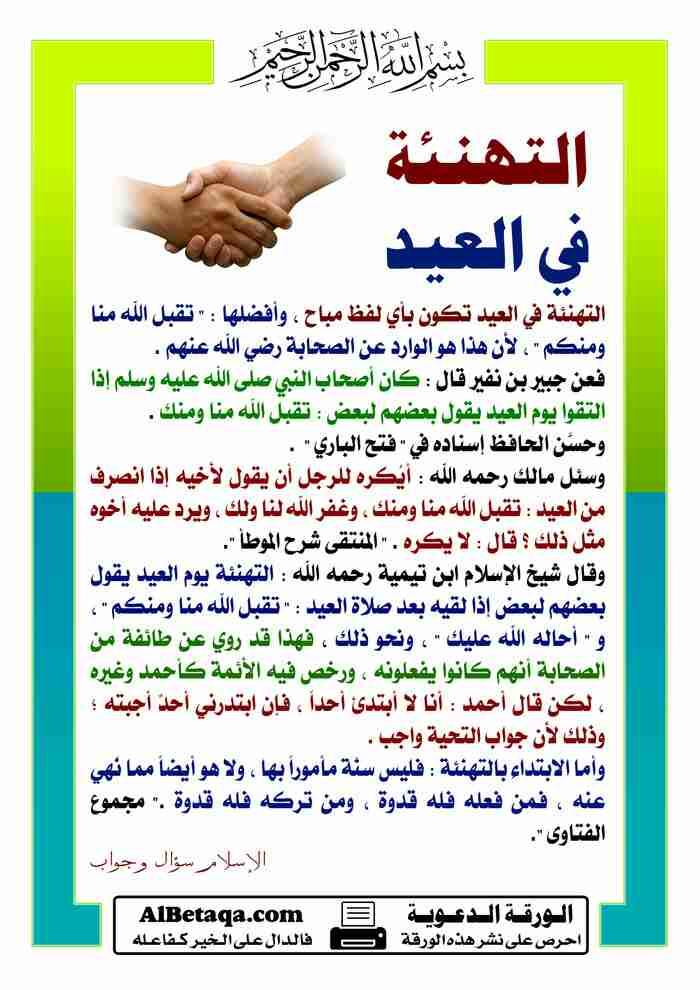 صلاة عيد الفطر حسب المذهب المالكي