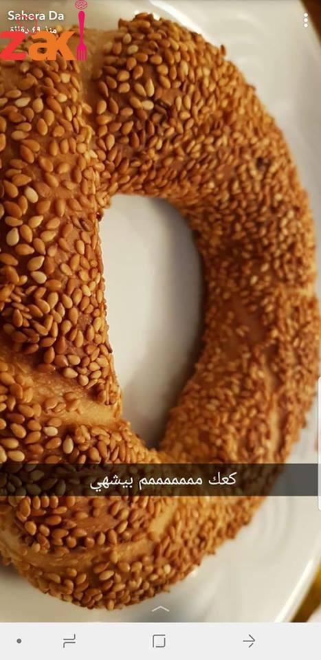 طريقة تحضير الكعك الشامي الطري