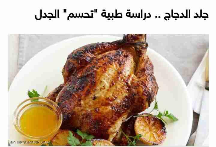فائدة جلد الدجاج