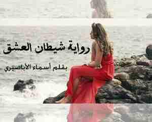 رواية شيطان العشق بقلم أسماء الأباصيري الجزء السابع