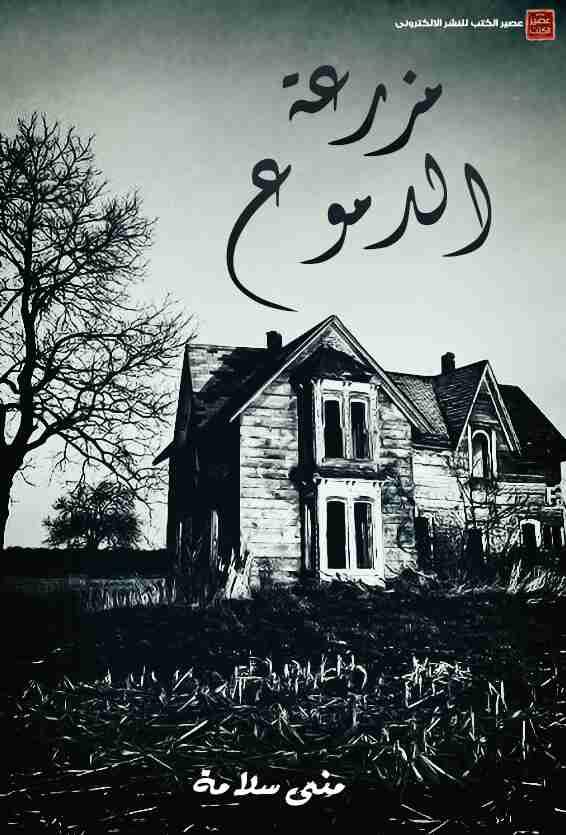 للكاتبه / بنوتة اسمرة مزرعة الدموع الجزء الاول