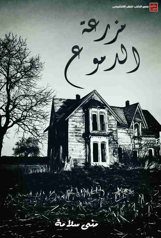 مزرعه الدموع للكاتبه بنوتة اسمرة الجزء السابع عشر