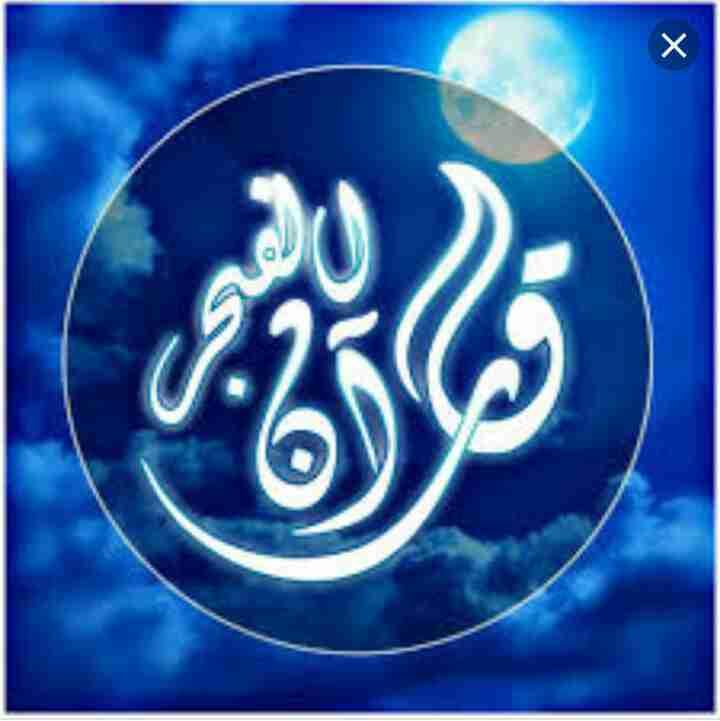 قصص واقعية قرآن الفجر