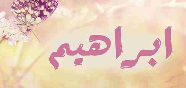 """سلسلة قصص الانبياء قصة ابراهيم عليه السلام""""قصص مختصرة """""""