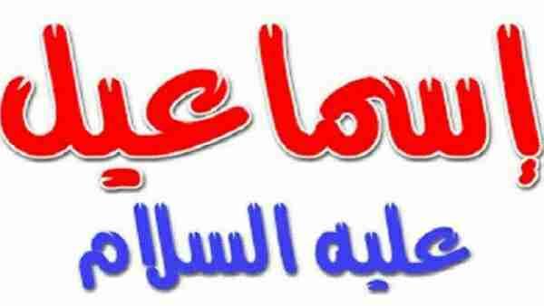 """قصة سيدنا إسماعيل عليه السلام سلسلة قصص الأنبياء""""قصص مختصرة """""""