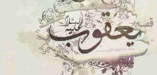 """قـصـة نـبـي الـلـه ''يعقوب'' عليه السلام سلسلة قصص الأنبياء """"قصص مختصرة """""""