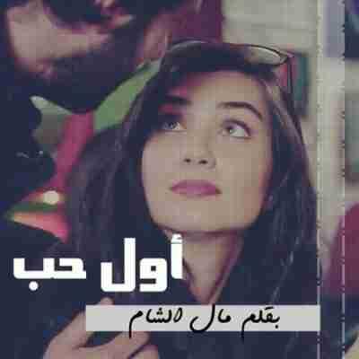 ddf2e5e1a أول حب بقلم مال الشام - زاكي