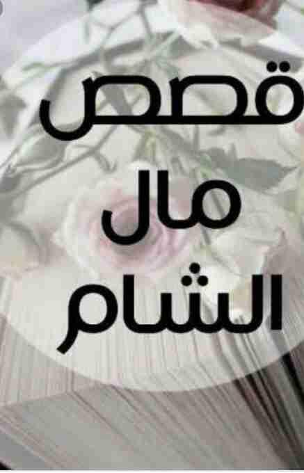 نور_على_نور_بقلم_مال الشام