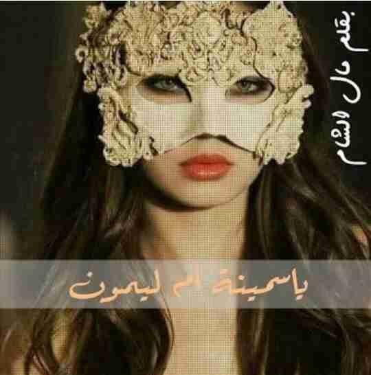 ياسمينة_ام_ليمونبقلم مال_الشام