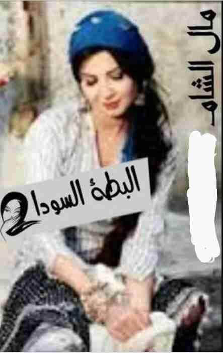 البطة_السودابقلم مال الشام