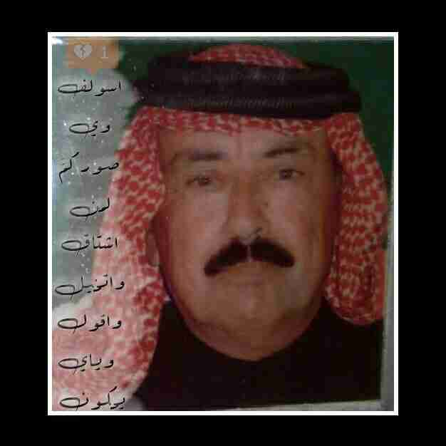 اشتقتلك يا ابو خالد نور العيون