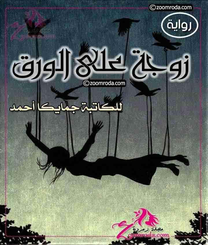 زوجة على الورقجميع الحقوق محفوظة للكاتبة جمايكا أحمد