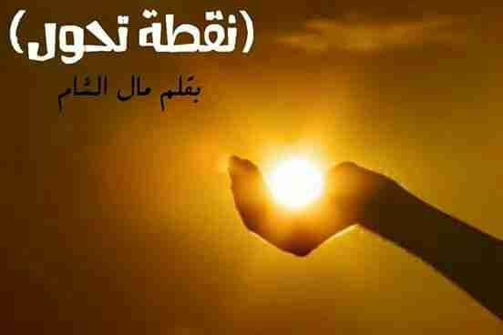 نقطة_تحول_بقلم_مال_الشام