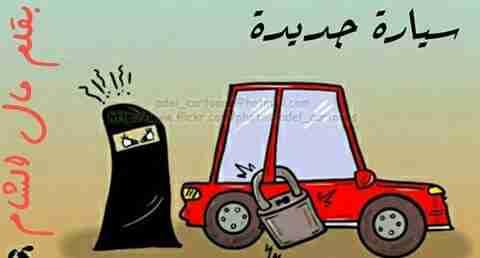 سيارة_جديدة_بقلم_مال_الشام