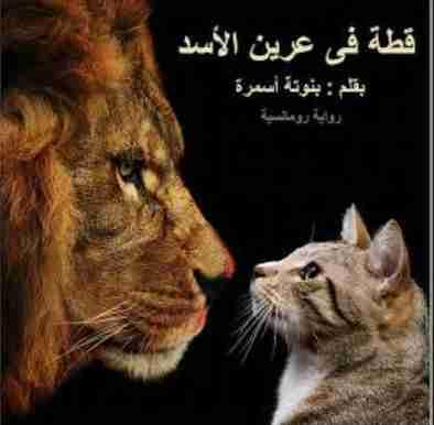 قطة في عرين الأسد بقلمي : بنوتة أسمرة الحلقة الثالثة