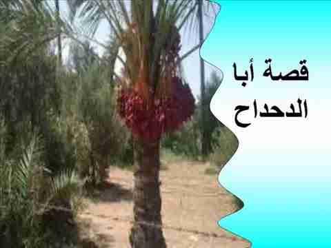 قصة اعجبتني قصة الصحابي الجليل ابا الدحداح رضي الله عنه ....