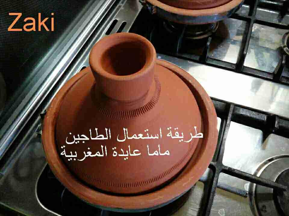 طريقة استعمال الطاجين المغربي